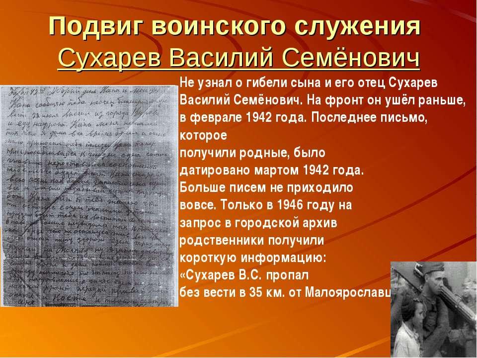 Подвиг воинского служения Сухарев Василий Семёнович Не узнал о гибели сына и ...