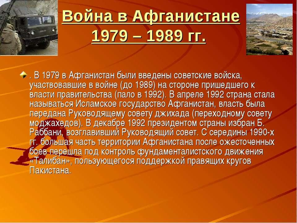 Война в Афганистане 1979 – 1989 гг. . В 1979 в Афганистан были введены советс...