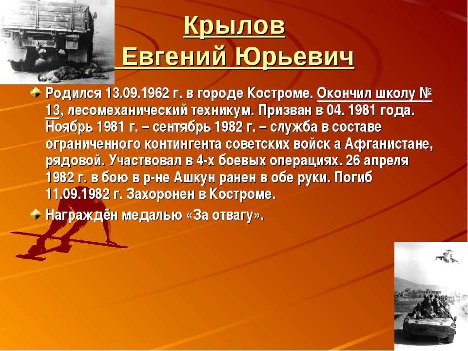 Крылов Евгений Юрьевич Родился 13.09.1962 г. в городе Костроме. Окончил школу...