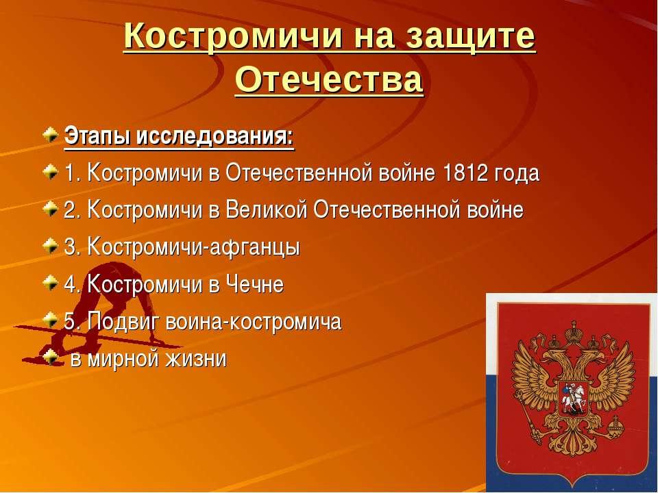 Костромичи на защите Отечества Этапы исследования: 1. Костромичи в Отечествен...