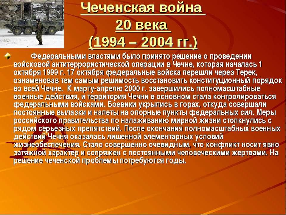 Чеченская война 20 века (1994 – 2004 гг.) Федеральными властями было принято ...
