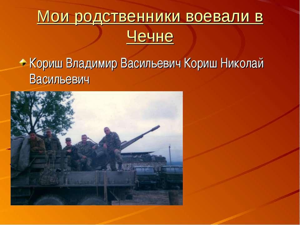 Мои родственники воевали в Чечне Кориш Владимир Васильевич Кориш Николай Васи...