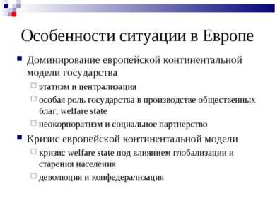 Особенности ситуации в Европе Доминирование европейской континентальной модел...