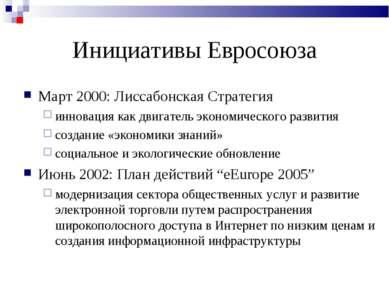 Инициативы Евросоюза Март 2000: Лиссабонская Стратегия инновация как двигател...