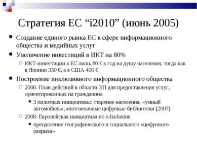 """Стратегия ЕC """"i2010"""" (июнь 2005) Создание единого рынка ЕС в сфере информацио..."""