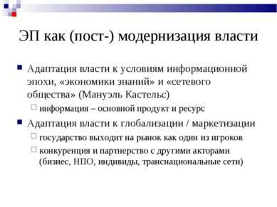 ЭП как (пост-) модернизация власти Адаптация власти к условиям информационной...