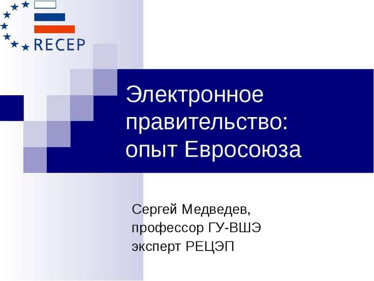 Электронное правительство: опыт Евросоюза Сергей Медведев, профессор ГУ-ВШЭ э...