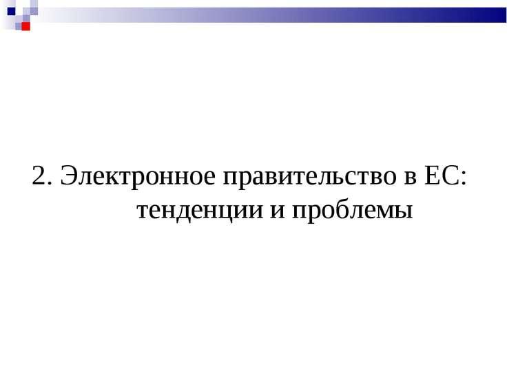 2. Электронное правительство в ЕС: тенденции и проблемы