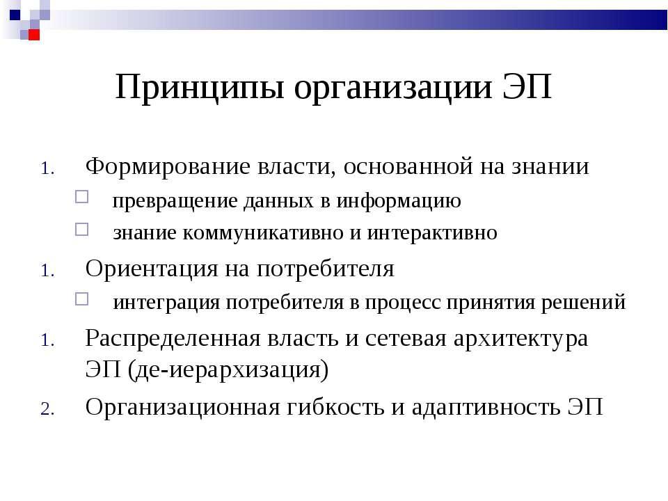 Принципы организации ЭП Формирование власти, основанной на знании превращение...