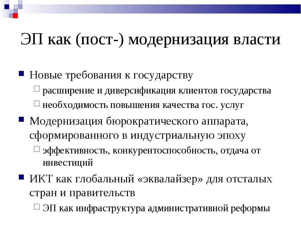 ЭП как (пост-) модернизация власти Новые требования к государству расширение ...