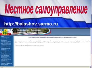 http://balashov.sarmo.ru