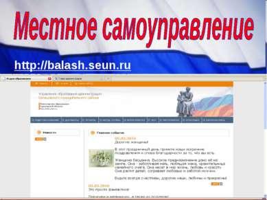 http://balash.seun.ru