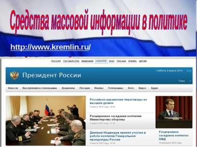 http://www.kremlin.ru/