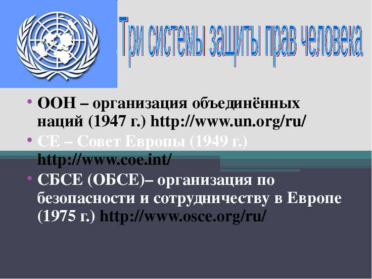 ООН – организация объединённых наций (1947 г.) http://www.un.org/ru/ СЕ – Сов...