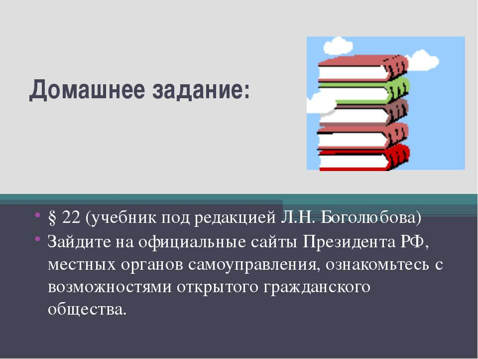 Домашнее задание: § 22 (учебник под редакцией Л.Н. Боголюбова) Зайдите на офи...
