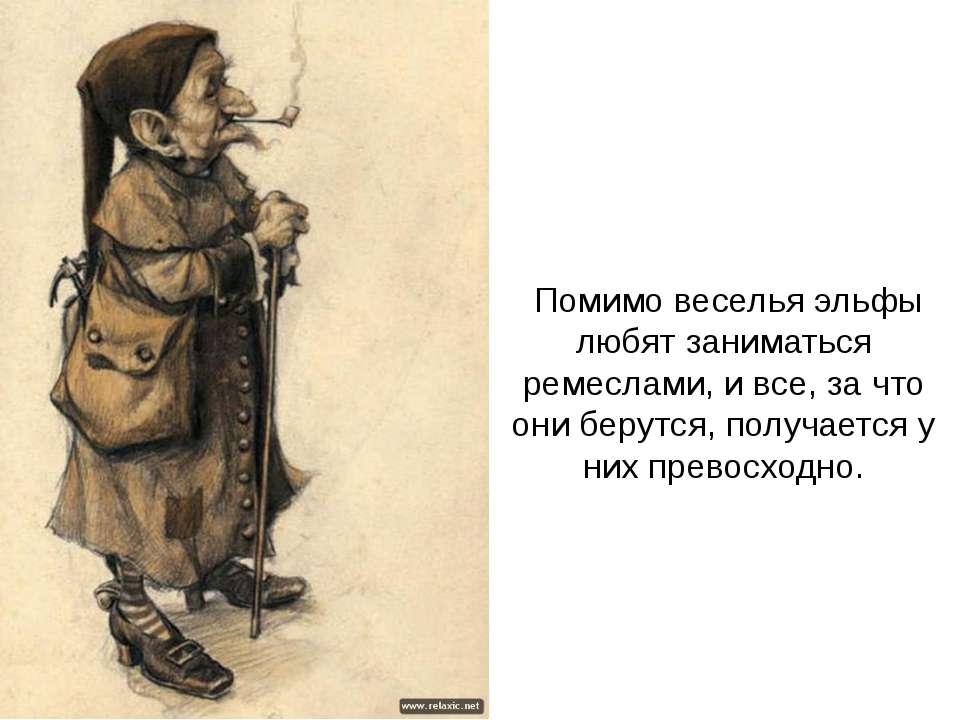 Помимо веселья эльфы любят заниматься ремеслами, и все, за что они берутся, п...