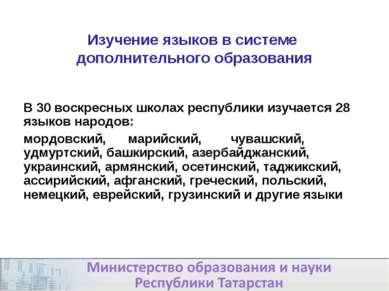 Изучение языков в системе дополнительного образования В 30 воскресных школах ...