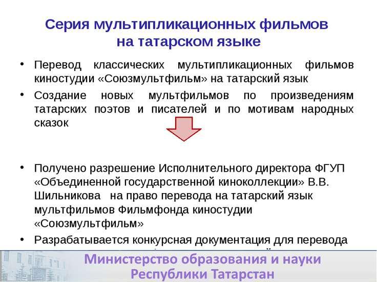 Серия мультипликационных фильмов на татарском языке Перевод классических муль...