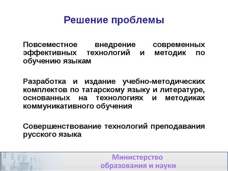 Решение проблемы Повсеместное внедрение современных эффективных технологий и ...