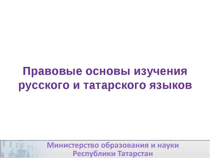 Правовые основы изучения русского и татарского языков