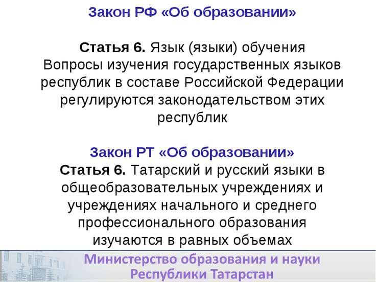 Закон РФ «Об образовании» Статья 6. Язык (языки) обучения Вопросы изучения го...