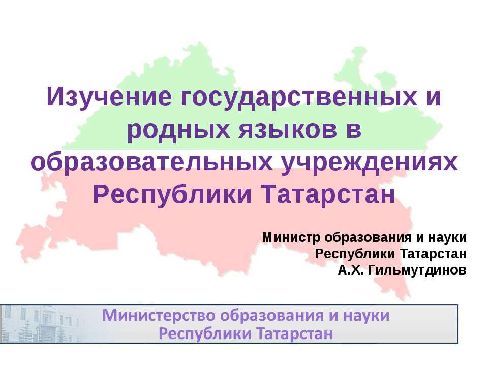Изучение государственных и родных языков в образовательных учреждениях Респуб...