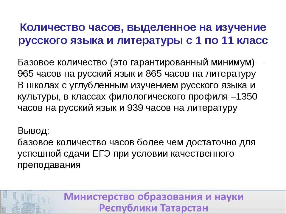 Количество часов, выделенное на изучение русского языка и литературы с 1 по 1...