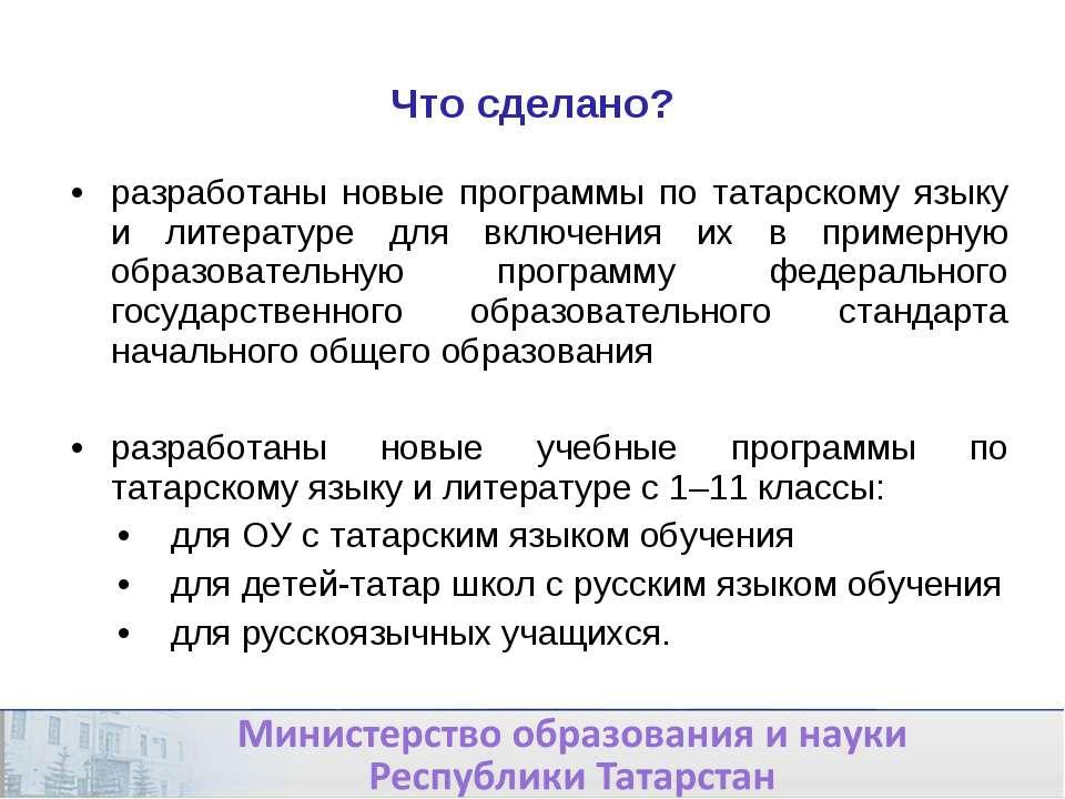 разработаны новые программы по татарскому языку и литературе для включения их...