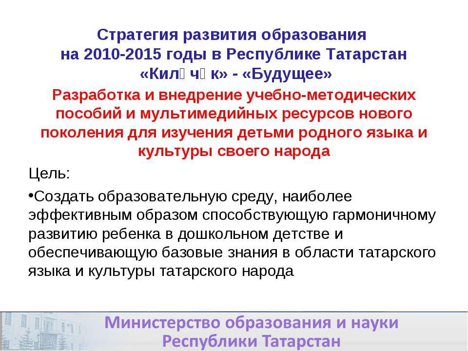 Стратегия развития образования на 2010-2015 годы в Республике Татарстан «Килә...