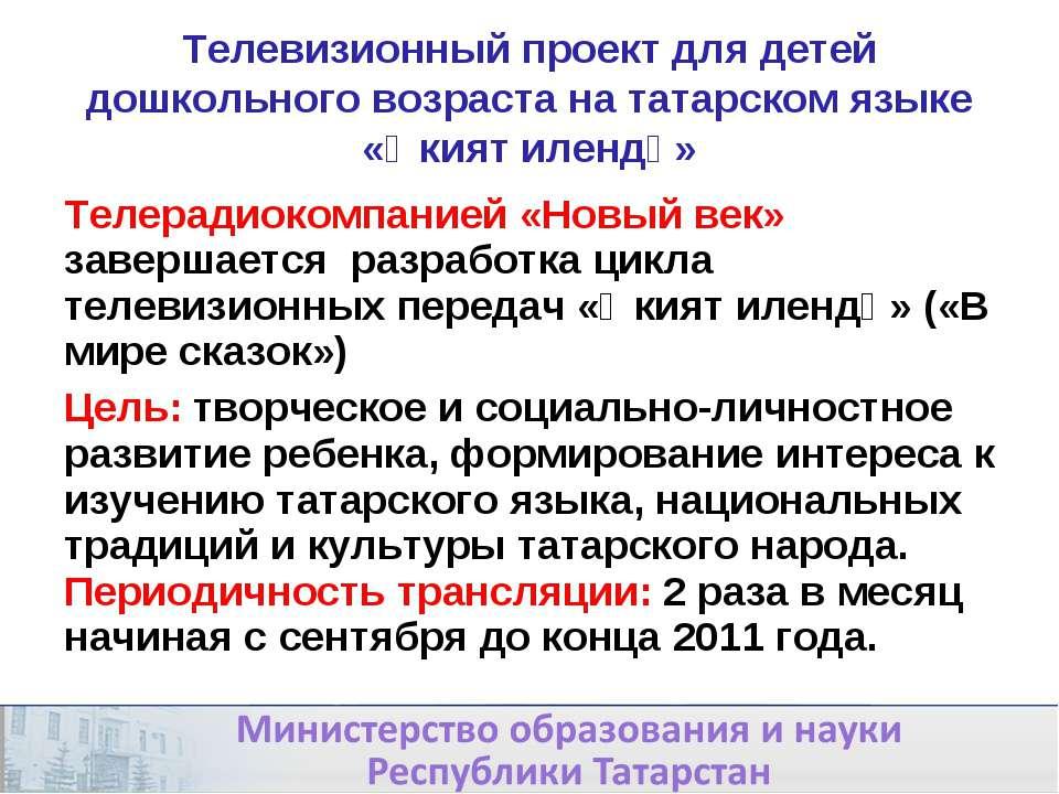Телевизионный проект для детей дошкольного возраста на татарском языке «Әкият...