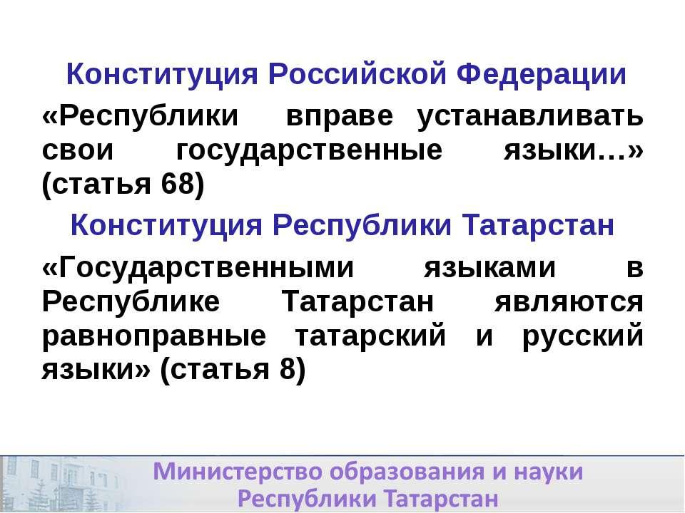 Конституция Российской Федерации «Республики вправе устанавливать свои госуда...