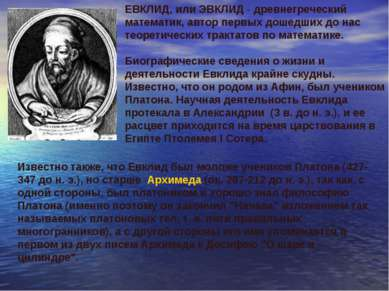 ЕВКЛИД, или ЭВКЛИД - древнегреческий математик, автор первых дошедших до нас ...