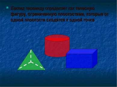 Евклид пирамиду определяет как телесную фигуру, ограниченную плоскостями, кот...