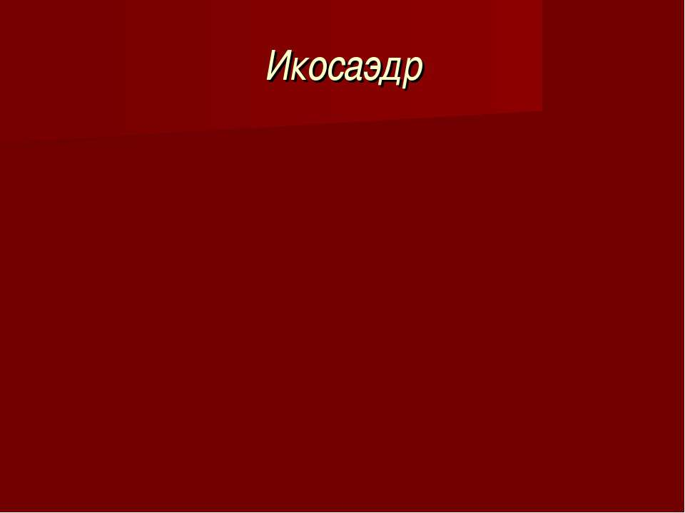 Икосаэдр