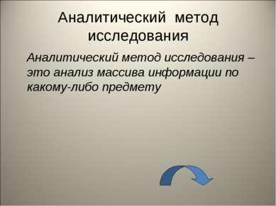 Аналитический метод исследования Аналитический метод исследования – это анали...