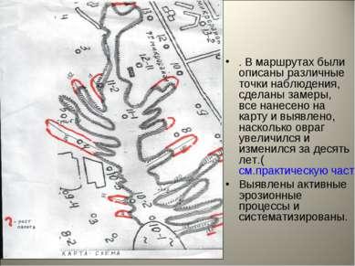 . В маршрутах были описаны различные точки наблюдения, сделаны замеры, все на...