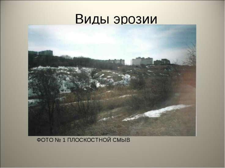 Виды эрозии ФОТО № 1 ПЛОСКОСТНОЙ СМЫВ
