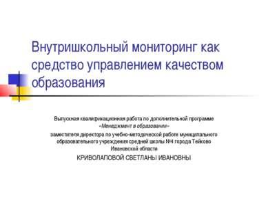 Внутришкольный мониторинг как средство управлением качеством образования Выпу...