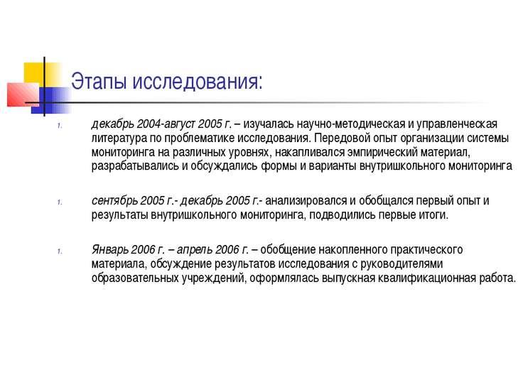 Этапы исследования: декабрь 2004-август 2005 г. – изучалась научно-методическ...