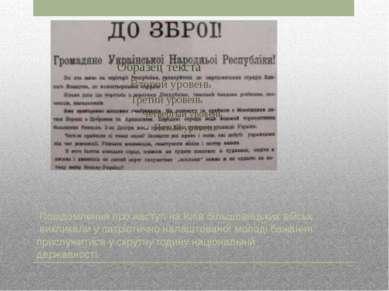 Повідомлення про наступ на Київ більшовицьких військ викликали у патріотично ...