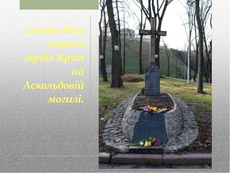 Символічна могила героїв Крут на Аскольдовій могилі.