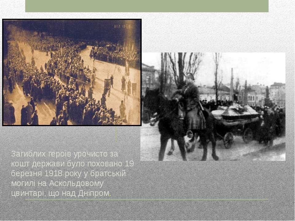 Загиблих героїв урочисто за кошт держави було поховано 19 березня 1918 року у...