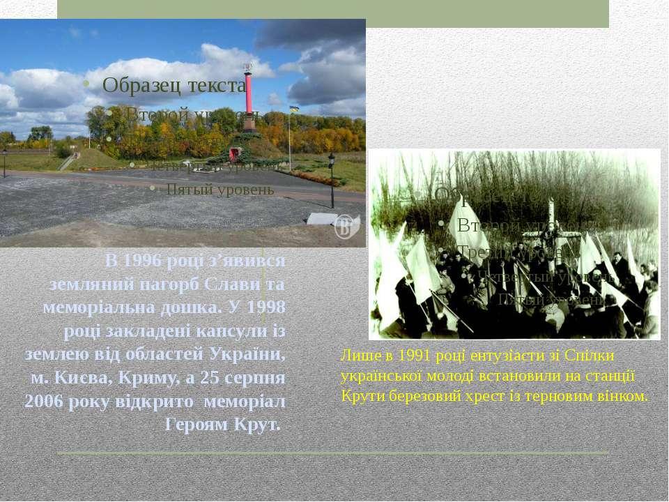 В 1996 році з'явився земляний пагорб Слави та меморіальна дошка. У 1998 році ...