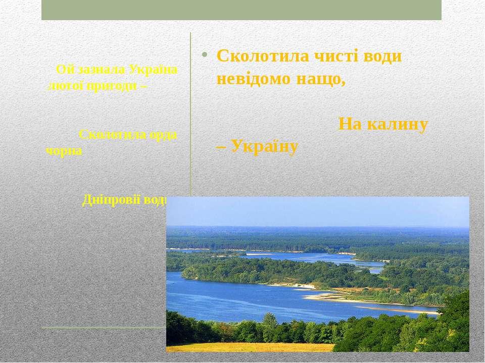 Сколотила чисті води невідомо нащо, На калину – Україну Накинула зашморг. Ой ...