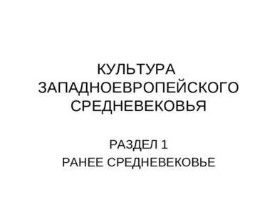 КУЛЬТУРА ЗАПАДНОЕВРОПЕЙСКОГО СРЕДНЕВЕКОВЬЯ РАЗДЕЛ 1 РАНЕЕ СРЕДНЕВЕКОВЬЕ