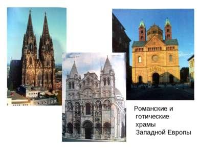 Романские и готические храмы Западной Европы