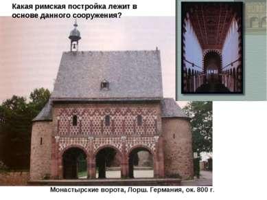 Монастырские ворота, Лорш. Германия, ок. 800 г. Какая римская постройка лежит...