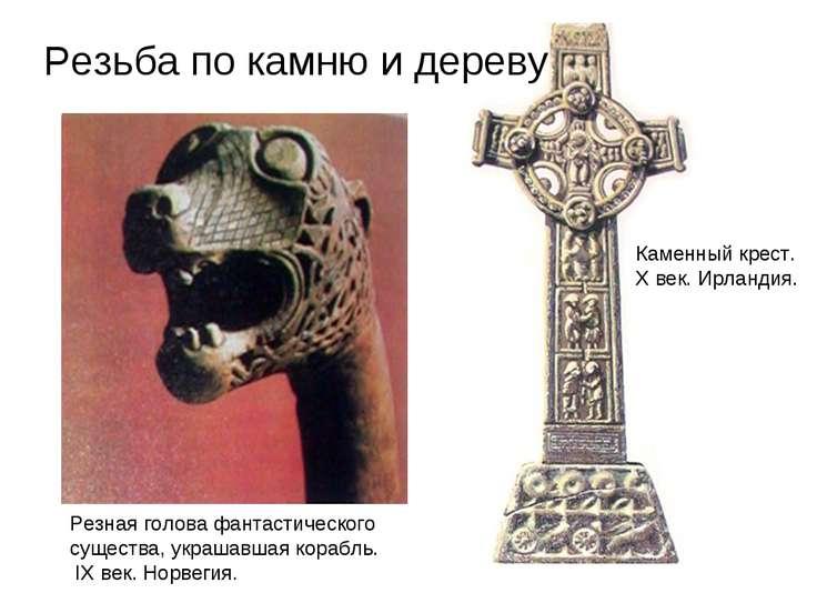 Резьба по камню и дереву Резная голова фантастического существа, украшавшая к...