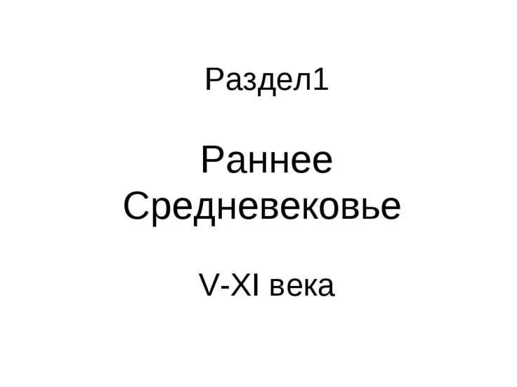 Раздел1 Раннее Средневековье V-XI века