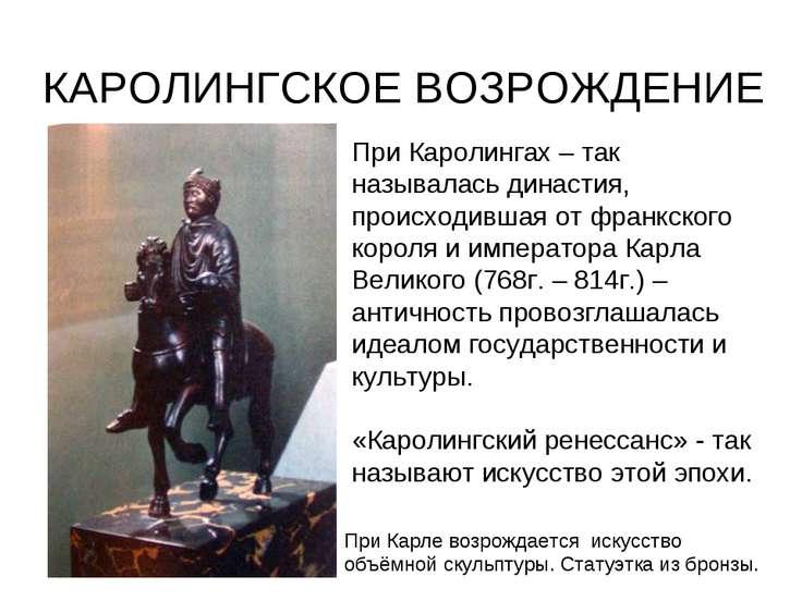КАРОЛИНГСКОЕ ВОЗРОЖДЕНИЕ При Каролингах – так называлась династия, происходив...